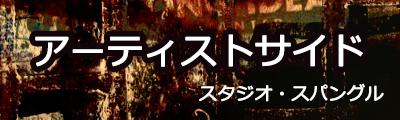 スタジオ・スパングル/アーティストサイド